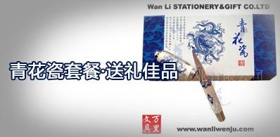 万里笔业热卖产品IQW569
