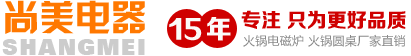 深圳市尚美电器有限公司