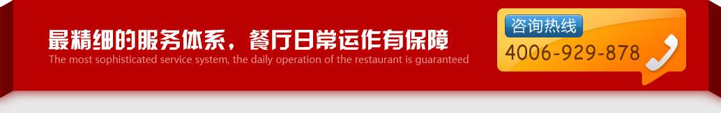 最精细的服务体系,餐厅日常运作有保障