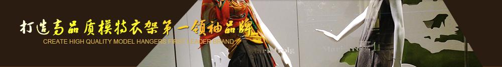创艺尚模特衣架第一品牌
