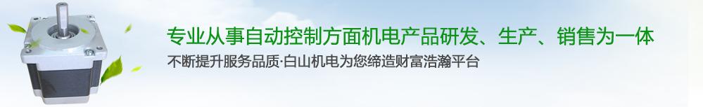 白山機電專業從事自動控制方面機電產品研發,生產,銷售為一體.