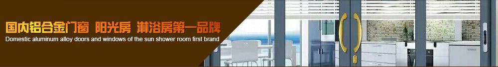 国内铝合金门窗 阳光房 淋浴房第一品牌