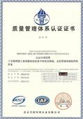 质量管理体系认证体系