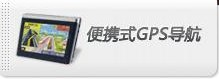 GPS product accessories