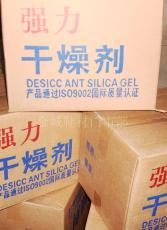 高超防干燥剂