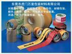 万里胶带,透明胶带,彩色胶带,虎门胶带,BOPP封箱胶带,东莞胶带供应