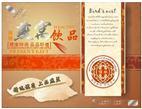 廣州食品包裝盒設計,特產禮盒印刷設計