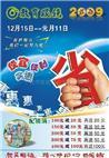 宁波宣传单印刷_宁波宣传单张印刷_宁波宣传单页印刷厂