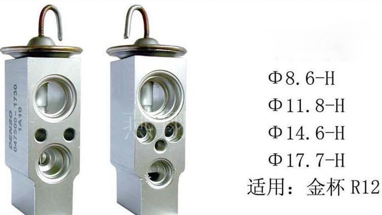 金杯膨胀阀汽车空调膨胀阀汽车空调配件_广州市越翔零图片