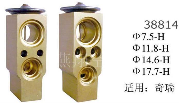 奇瑞膨胀阀汽车空调膨胀阀_广州市越翔汽车零部件有限图片