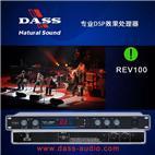 DSP专业效果处理器(REV100)