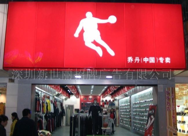 乔丹连锁店招牌灯箱 李宁标志 阿迪达斯广告招牌 特步运动鞋吸塑字