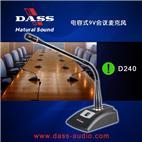 D240专业电容会议话筒