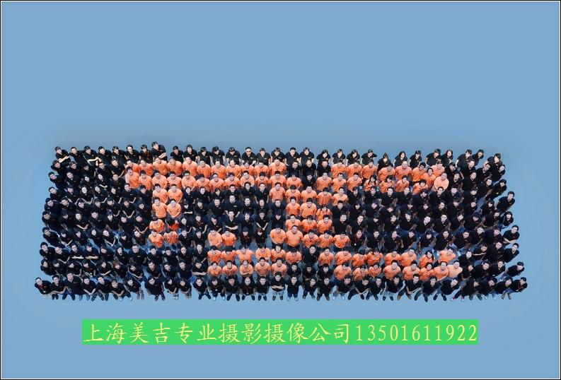 上海集体照 上海公司集体照 上海创意大合影 企业大合影 毕业照 班级