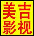 上海摄影 上海摄像 上海摄影摄像 上海专业摄影摄像 摄影公司 摄像公司 上海会议摄影 上海会议摄像 专业摄影 专业摄像