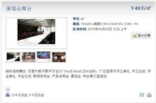 上海庆典演出活动会务舞台搭建 走秀演艺舞台搭建特价