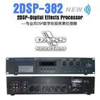 2DSP-382(专业2DSP数字效果处理器)