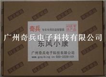 QB-1004东风小康专用防盗器