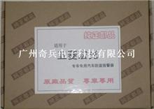 QB-1010奇兵五菱宏光专用防盗器
