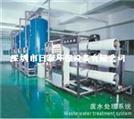 9吨反渗透纯水机