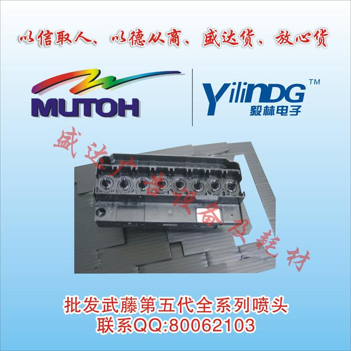 武藤写真机全系列喷头 打印喷头 写真机打印喷头
