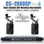 DS-2900GP(领夹式无线话筒)