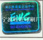 激光标签印刷认准宁波防伪标签厂