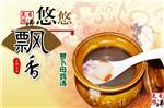 黄芪猪肝汤