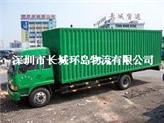 提供深圳至绍兴专线货运、运输物流搬家服务