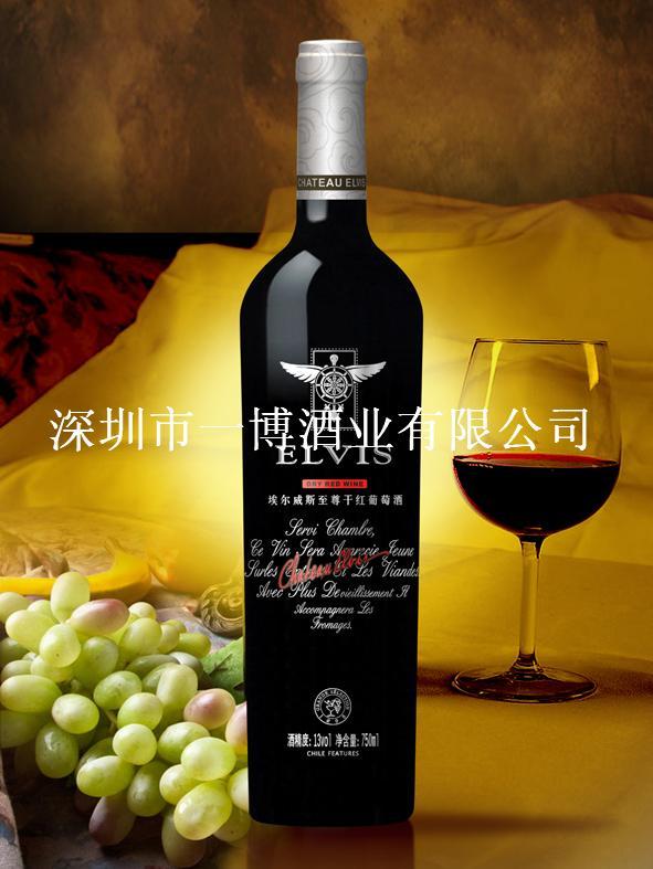 埃尔威斯至尊干红 深圳市一博酒业有限公司