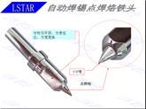 定制自動焊錫機烙鐵頭LX-ZHX002點焊烙鐵頭(尖V型)諾仕達烙鐵頭