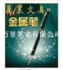 万里制笔厂专业生产高档金属笔—高级礼品笔,款式多多!欢迎选购 OEM金属笔推广
