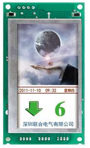 SER-E50D LCD 外召显示板