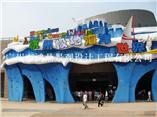 杭州极地海洋世界