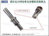 150W自動焊錫機烙鐵頭