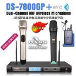 DS-7800GP+(超远距离真分集无线话筒)