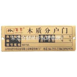 銅材銘牌標牌