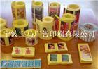 宁波印刷厂|宁波联单印刷厂-便签、联单、说明书、彩页、样本、不干胶、台历挂历等印刷品