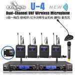 U-4 (2013款高端UHF锁相环红外对频一拖四领夹无线话筒)