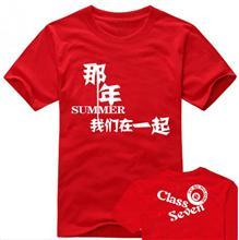 活动T恤_演唱会T恤_活动广告衫文化衫定做_演唱会服装