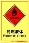 危险品液体国际快递
