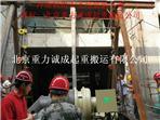 北京朝阳区冷冻机组吊装冷水机组吊装服务