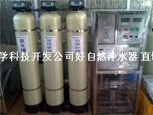 水处理设备哪里最好 反渗透纯水机或者矿泉水机(超滤净水器)