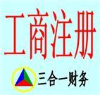惠州注册公司