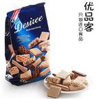 德国进口零食品汉斯荻爱怡华夫巧克力曲奇威化饼干