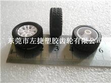 玩具汽車輪胎