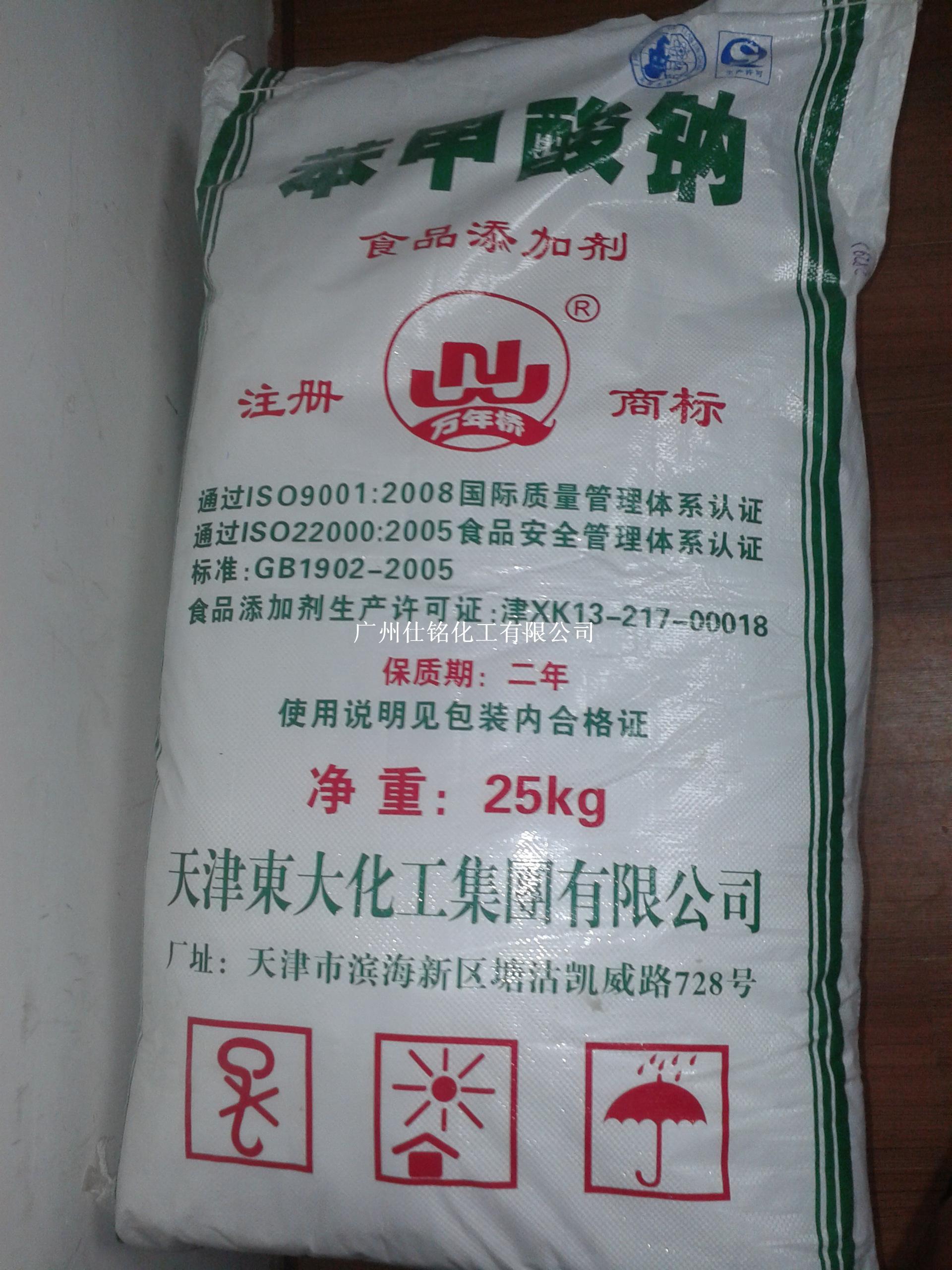 天津东大苯甲酸钠食品防腐剂高清图片