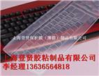 天津電腦通用鍵盤保護膜