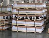 进口 国产 优质 7075铝板 7075铝棒 7075铝合金【专业供应商】