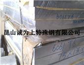 进口 国产 优质 6061铝板 6061铝棒 6061铝合金